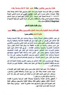 طلبة وخريجي يطالبوا بإقالة عميد  كلية الاعلام جامعة بغداد11