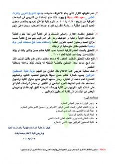 طلبة وخريجي يطالبوا بإقالة عميد  كلية الاعلام جامعة بغداد122