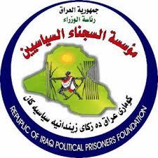 مؤسسة السجناء السياسيين